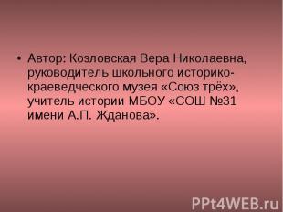 Автор: Козловская Вера Николаевна, руководитель школьного историко-краеведческог