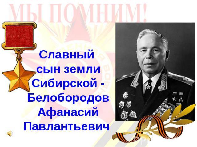 Славный сын земли Сибирской - Белобородов Афанасий Павлантьевич