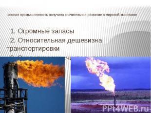 Газовая промышленность получила значительное развитие в мировой экономике 1. Огр