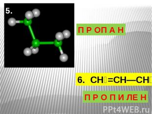 П Р ОП А Н 6. CH₂=CH—CH₃ П Р О П И ЛЕ Н