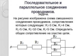 Последовательное и параллельное соединение проводников. Задача.На рисунке изобра