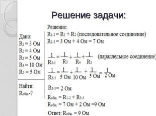 Решение задач электрического тока электромагнитное поле 9 класс задачи с решениями