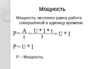Мощность Мощность численно равна работе совершённой в единицу времени. P – Мощн