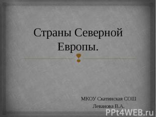 Страны Северной Европы МКОУ Скатинская СОШЛеванова В.А.