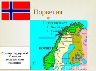 Норвегия Столица государства?С какими государствами граничит?