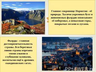 Главное сокровище Норвегии - её природа. Тысячи укромных бухт и живописных фьорд