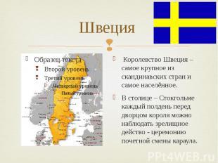 Швеция Королевство Швеция – самое крупное из скандинавских стран и самое населён