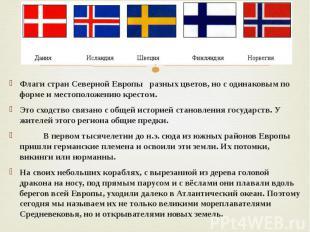 Флаги стран Северной Европы разных цветов, но с одинаковым по форме и местополож