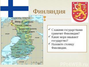 Финляндия С какими государствами граничит Финляндия?Какие моря омывают государст