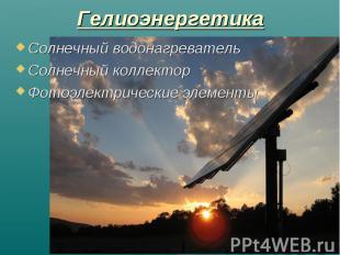 ГелиоэнергетикаСолнечный водонагревательСолнечный коллекторФотоэлектрические эле