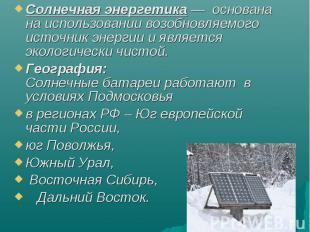 Солнечная энергетика— основана на использовании возобновляемого источник энерг
