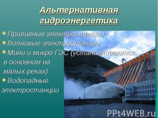 Альтернативная гидроэнергетика Приливные электростанцииВолновые электростанцииМи