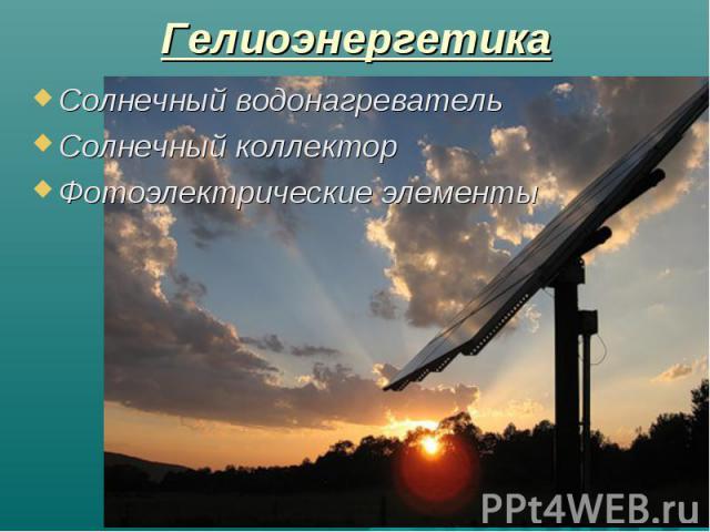 ГелиоэнергетикаСолнечный водонагревательСолнечный коллекторФотоэлектрические элементы