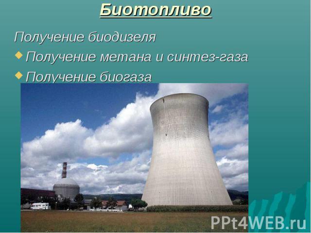 БиотопливоПолучение биодизеляПолучение метана и синтез-газаПолучение биогаза