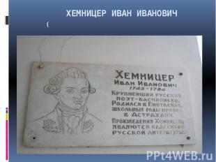 ХЕМНИЦЕР ИВАН ИВАНОВИЧ (