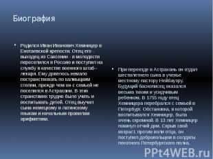 Биография Родился Иван Иванович Хемницер в Енотаевской крепости. Отец его - выхо