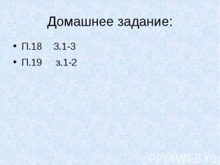 Домашнее задание: П.18 З.1-3П.19 з.1-2
