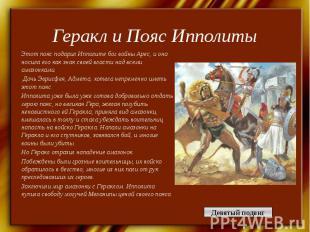 Геракл и Пояс Ипполиты Этот пояс подарил Ипполите бог войны Арес, и она носила е
