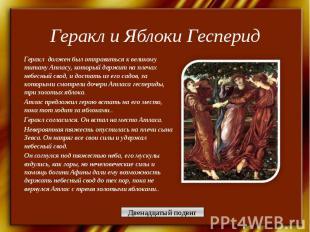 Геракл и Яблоки Гесперид Геракл должен был отправиться к великому титану Атласу,