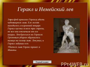 Геракл и Немейский лев Эврисфей приказал Гераклу убить чудовищного льва. Его лог