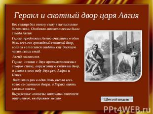 Геракл и скотный двор царя Авгия Бог солнца дал своему сыну неисчислимые богатст