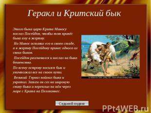 Геракл и Критский бык Этого быка царю Крита Миносу послал Посейдон, чтобы тот пр