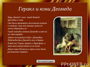 Геракл и кони Деомеда Царь Диомед имел коней дивной красоты и силы. Они были при