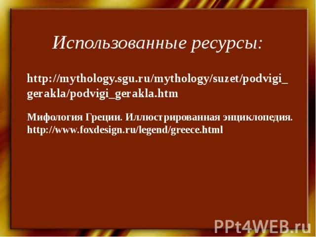 Использованные ресурсы:http://mythology.sgu.ru/mythology/suzet/podvigi_gerakla/podvigi_gerakla.htm