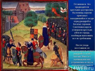 Оставшиеся без предводителя крестьяне растерялись. На помощь королю прискакал на