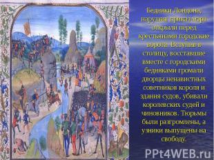 Бедняки Лондона, нарушив приказ мэра открыли перед крестьянами городские ворота.