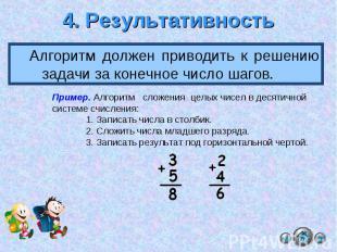 4. Результативность Алгоритм должен приводить к решению задачи за конечное число