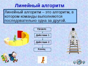 Линейный алгоритм Линейный алгоритм – это алгоритм, в котором команды выполняютс