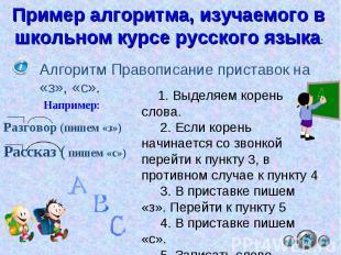 Пример алгоритма, изучаемого в школьном курсе русского языка: Алгоритм Правописа