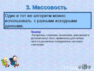 3. Массовость Один и тот же алгоритм можно использовать с разными исходными данн