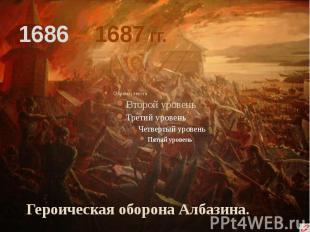 1686 – 1687 гг. Героическая оборона Албазина.