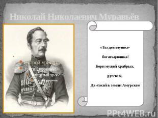 Николай Николаевич Муравьёв «Ты детинушка- богатырюшка!Бери мужей храбрых, русск