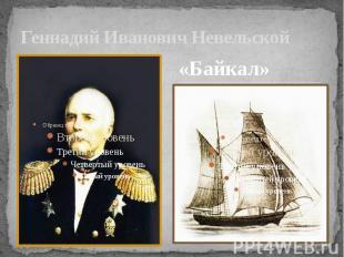 Геннадий Иванович Невельской «Байкал»