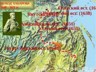 ПОХОД ХАБАРОВА 1649 – 1651 гг.