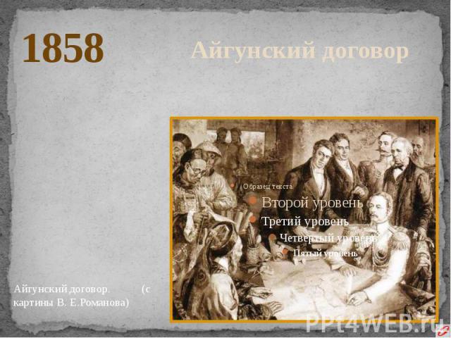 1858 Айгунский договор Айгунский договор. (с картины В. Е.Романова)