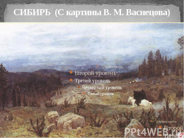 СИБИРЬ (С картины В. М. Васнецова)