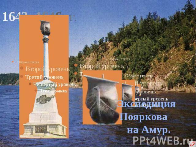 1643 -1646 ГГ. Экспедиция Пояркова на Амур.