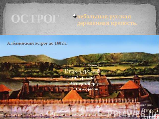 ОСТРОГнебольшая русская деревянная крепость.