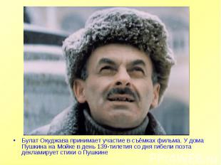 Булат Окуджава принимает участие в съёмках фильма. У дома Пушкина на Мойке в ден
