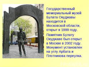 Государственный мемориальный музей Булата Окуджавы находится в Московской област