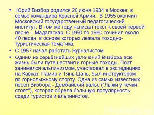Юрий Визбор родился 20 июня 1934 в Москве, в семье командира Красной Армии. В 1