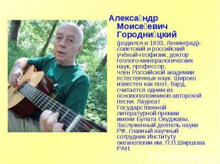 Александр Моисеевич Городницкий (родился в 1933, Ленинград)-советский и российс
