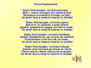 Песня ВерещагинаВаше благородие, госпожа разлука,Мне с тобою холодно вот какая ш
