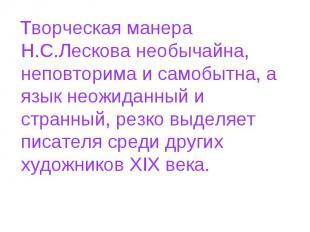 Творческая манера Н.С.Лескова необычайна, неповторима и самобытна, а язык неожид