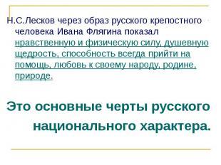 Н.С.Лесков через образ русского крепостного человека Ивана Флягина показал нравс