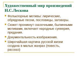 Художественный мир произведений Н.С.Лескова Фольклорные мотивы: лирические, обря